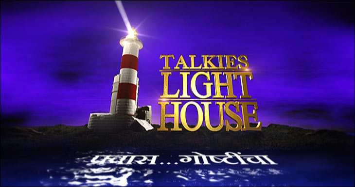 Talkies Lighthouse