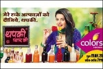 Colors extends its weekday prime time to launch ThapkiPyaar Ki