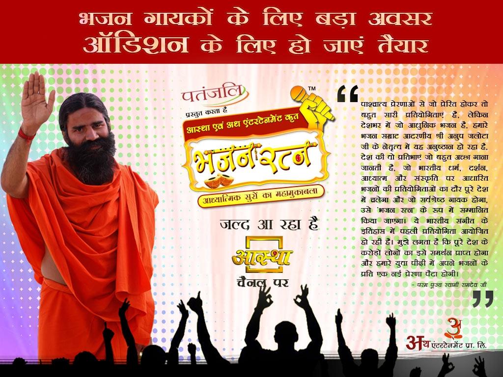 Will Patanjali's Bhajan Reality Show 'Bhajan Ratna' Cut It?