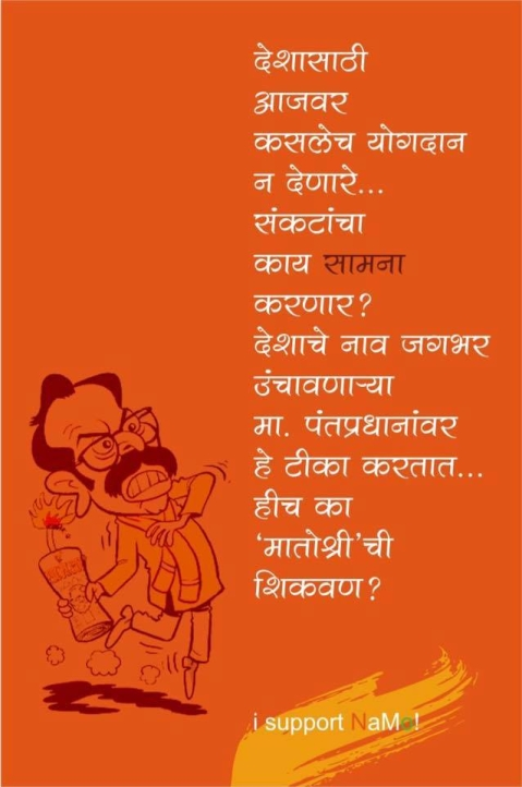 Anti-Shiv Sena Posts Go Viral After Party Attacks PM Modi