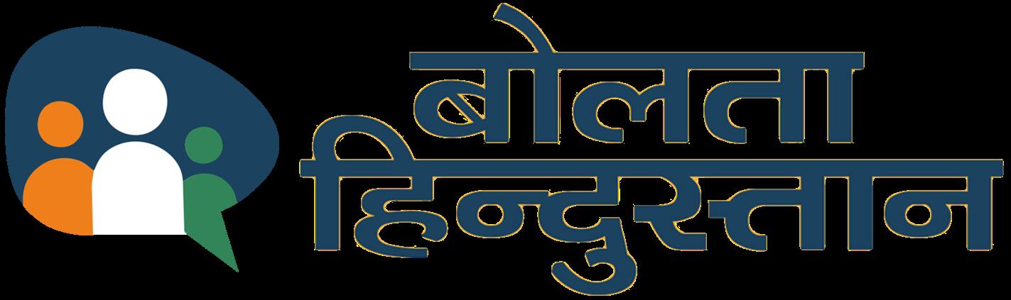 Bolta Hindustan