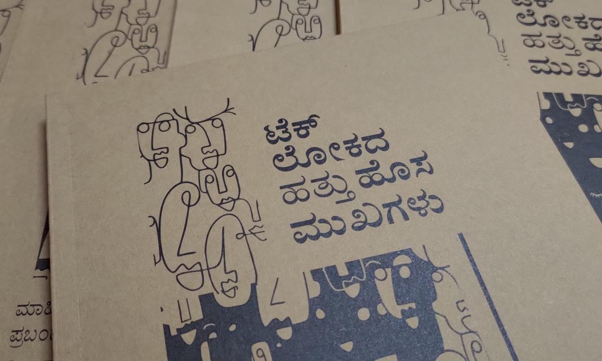 ಪುಸ್ತಕ ಪರಿಚಯ: ಟೆಕ್ ಲೋಕದ ಹತ್ತು ಹೊಸ ಮುಖಗಳು