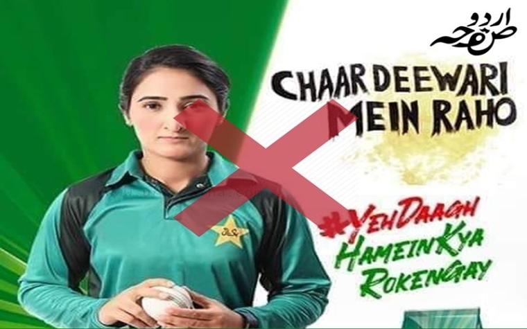 Pakistan's ad on women empowerment brings out the misogynists