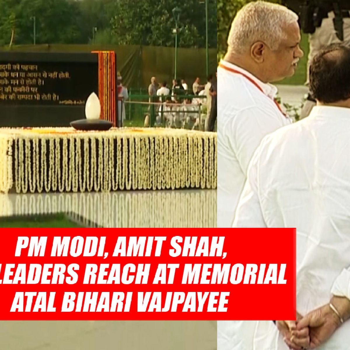PM Modi, Amit Shah, BJP Leaders Reach At Memorial Of Atal Bihari Vajpayee