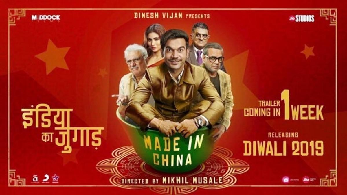 'Made In China' motion poster: Rajkummar Rao essays a typical Indian 'jugaadu'