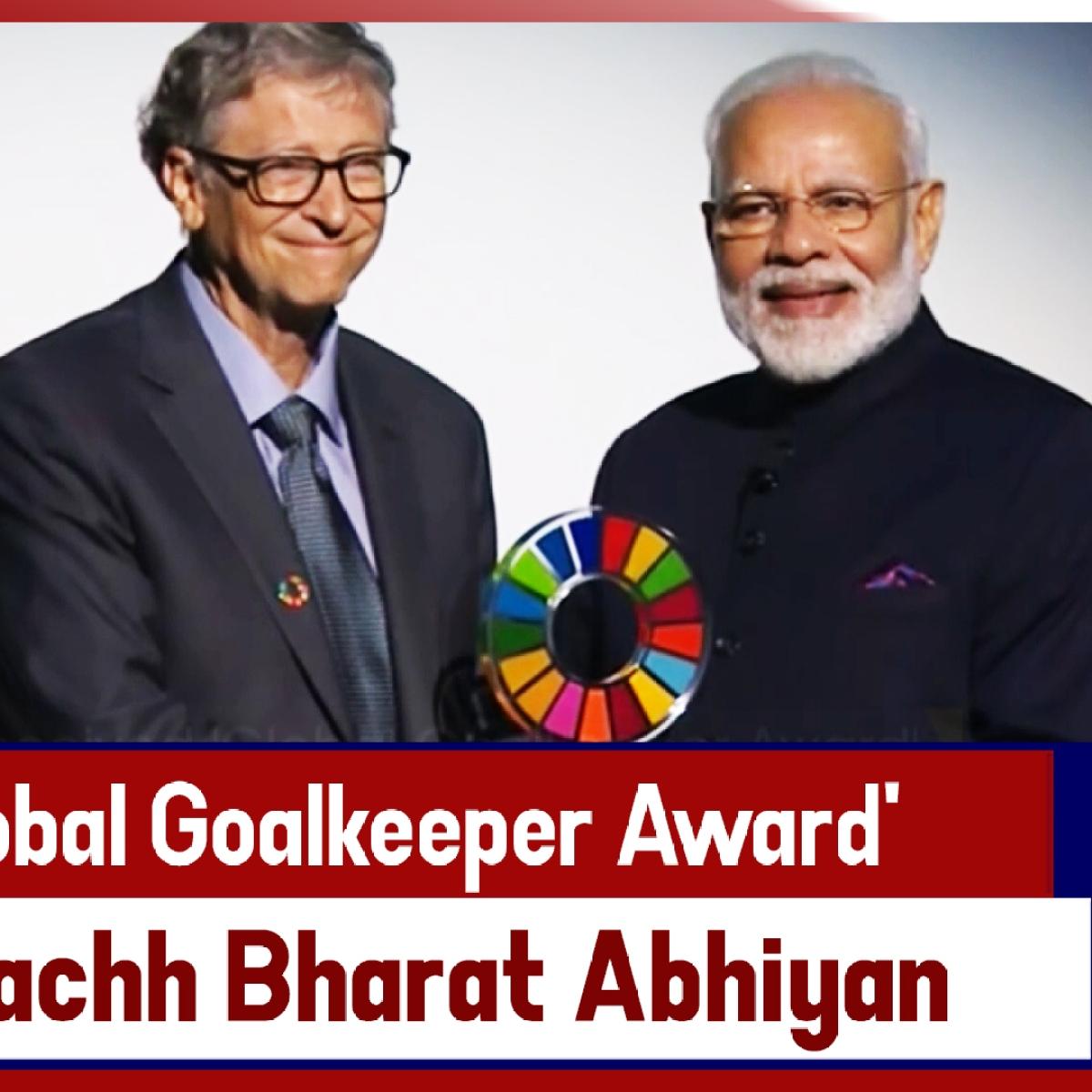 PM Modi Receives 'Global Goalkeeper Award' For 'Swachh Bharat Abhiyan'