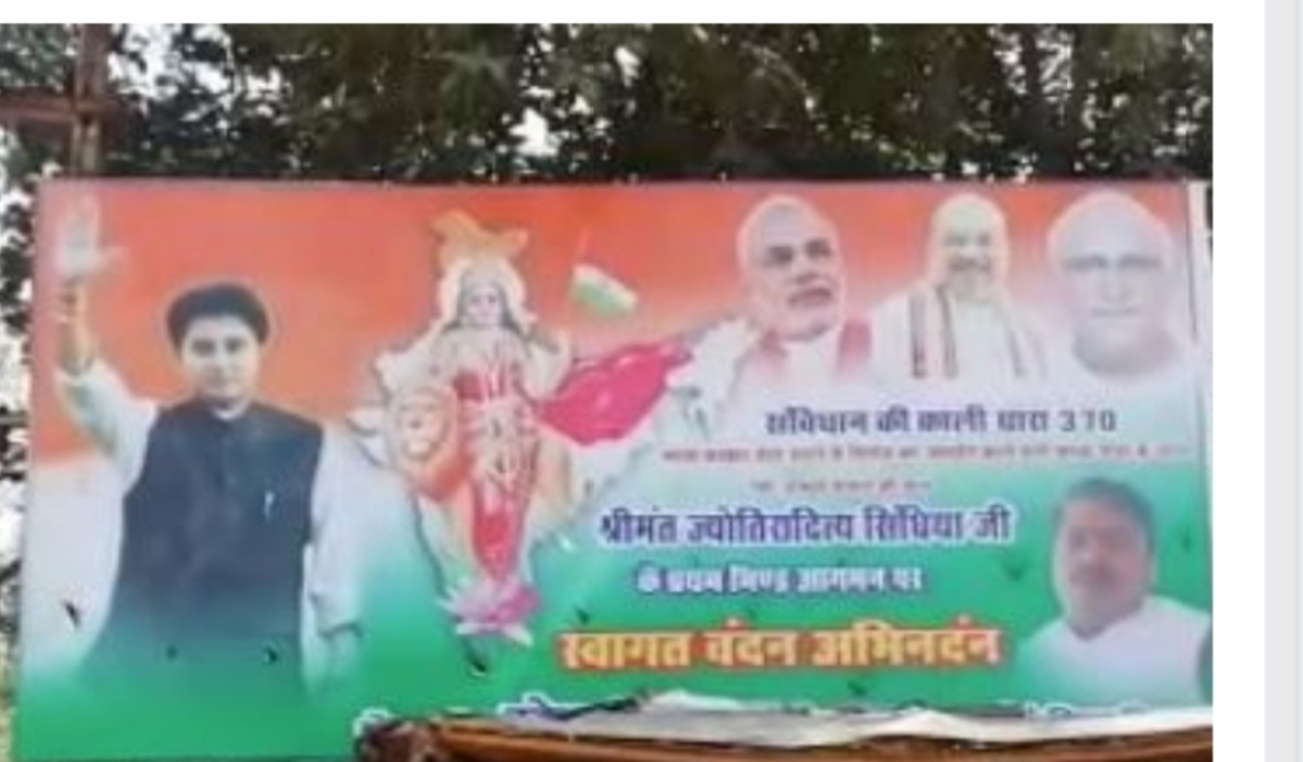 Bhopal: BJP's poster of Scindia with Modi, Shah in Bhind creates flutter