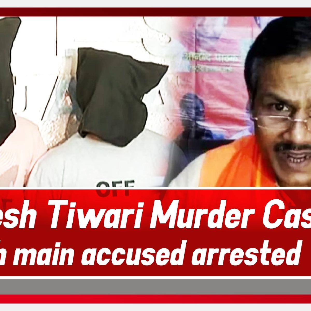 Kamlesh Tiwari Murder Case: Both Main Accused Arrested By Gujarat ATS