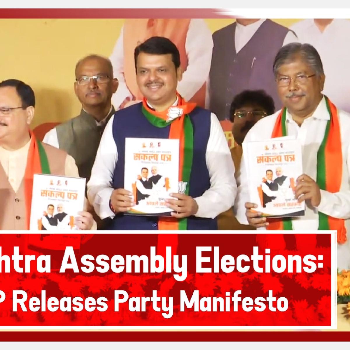 Maharashtra Assembly Elections: CM Fadnavis BJP Releases Party Manifesto