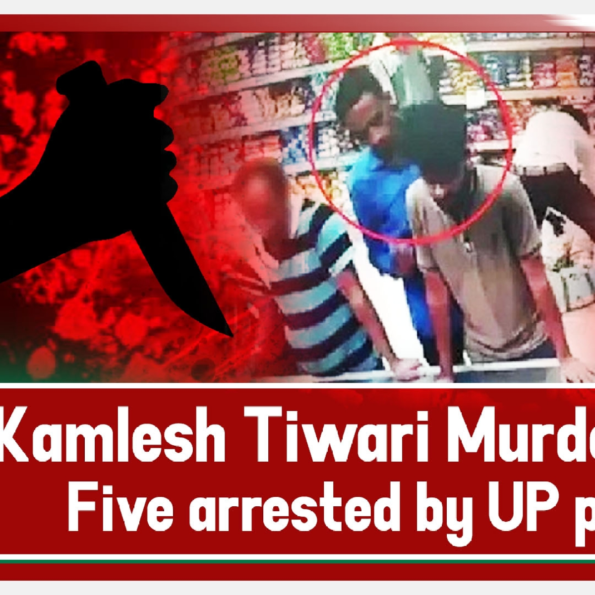 Kamlesh Tiwari Murder Case: Five Arrested By UP Police In Connection With Kamlesh Tiwari's Murder