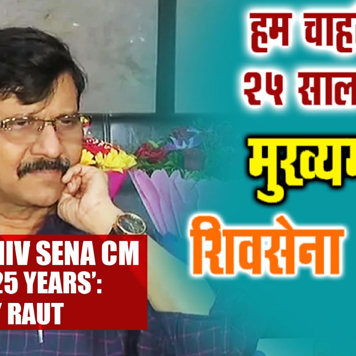 'We Want Shiv Sena CM For Next 25 Years': Sanjay Raut