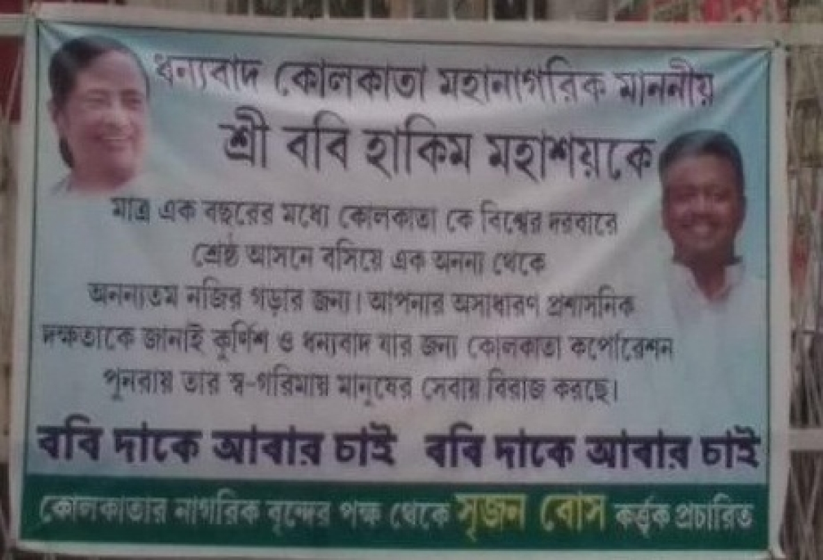 Kolkata Municipal Corporation elections: War over posters as TMC and BJP fight to capture  Mayor's seat