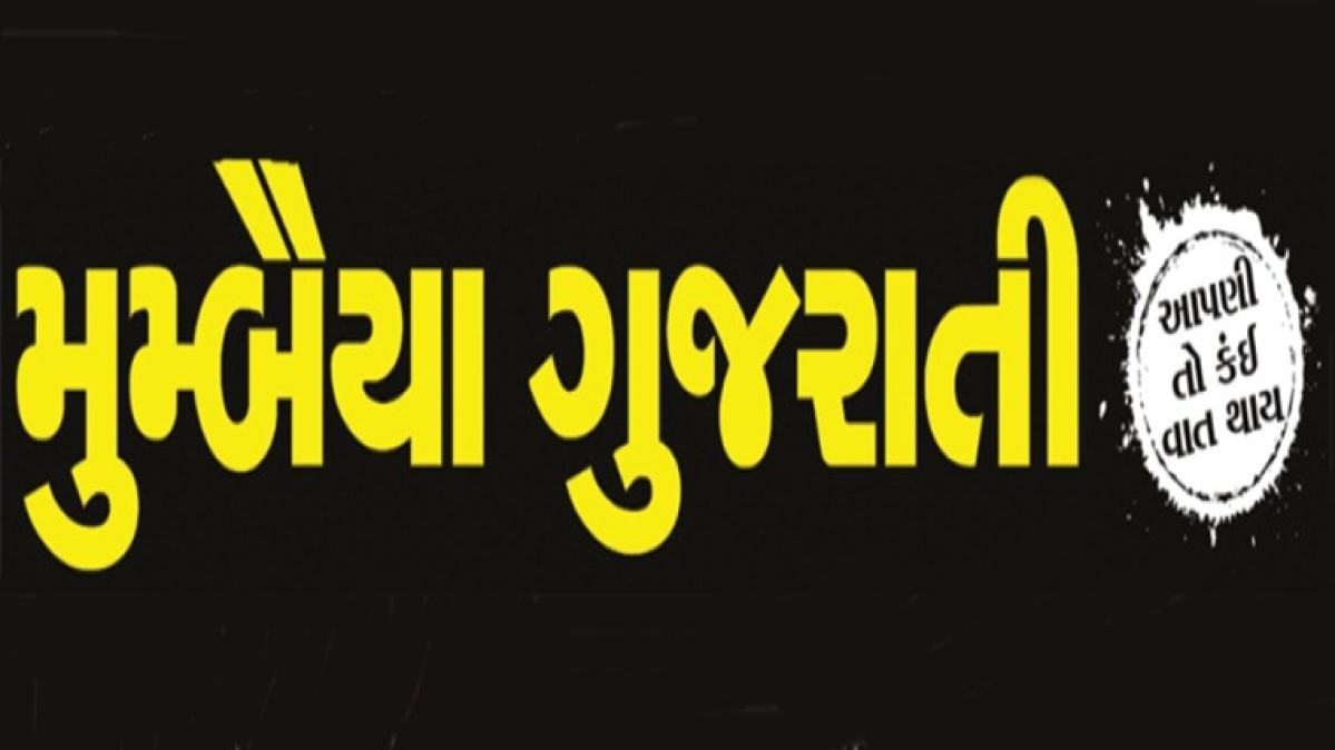 Mumbaiya Gujarati: Ghatkopar's 'Wow' women