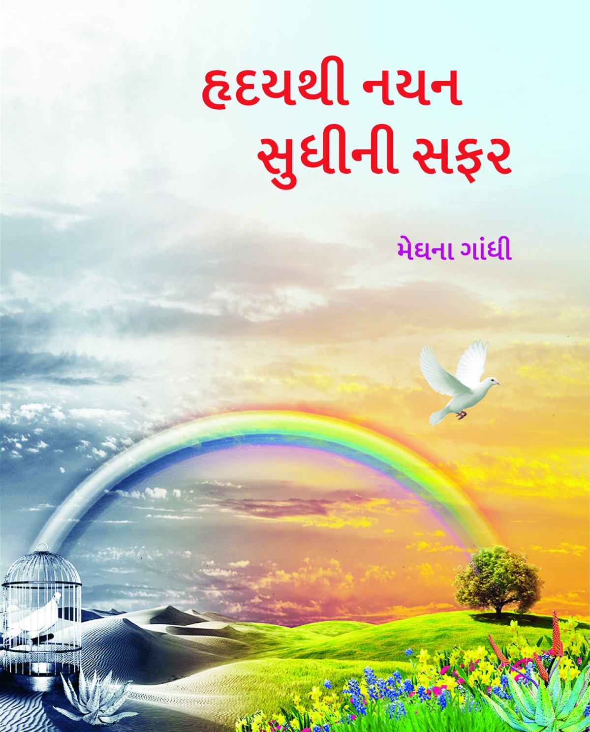 'Hriday thi Nayan Sudhini Safar' - A Book By Meghana Gandhi