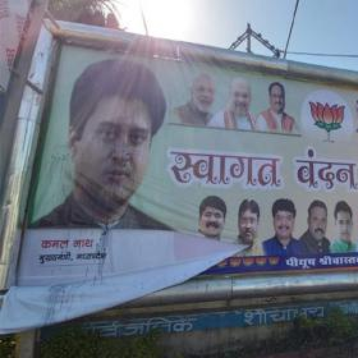 All eyes: Bhopal Municipal Corporation resumes illegal banner removal drive targeting Scindia's posters