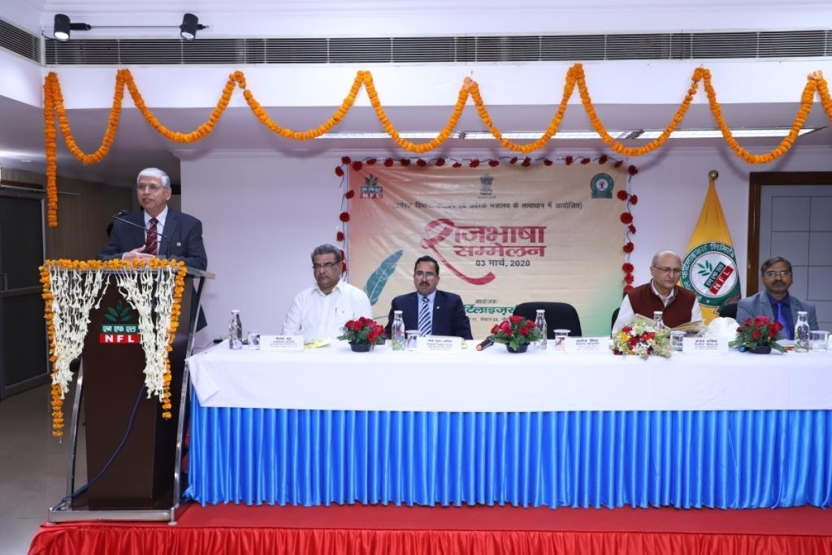 National Fertilizers Ltd organises Rajbhasha Sammelan