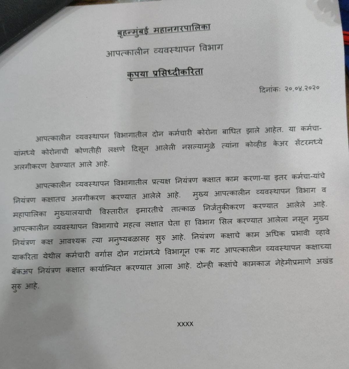 Coronavirus in Mumbai: 2 BMC disaster control room staff test positive for COVID-19