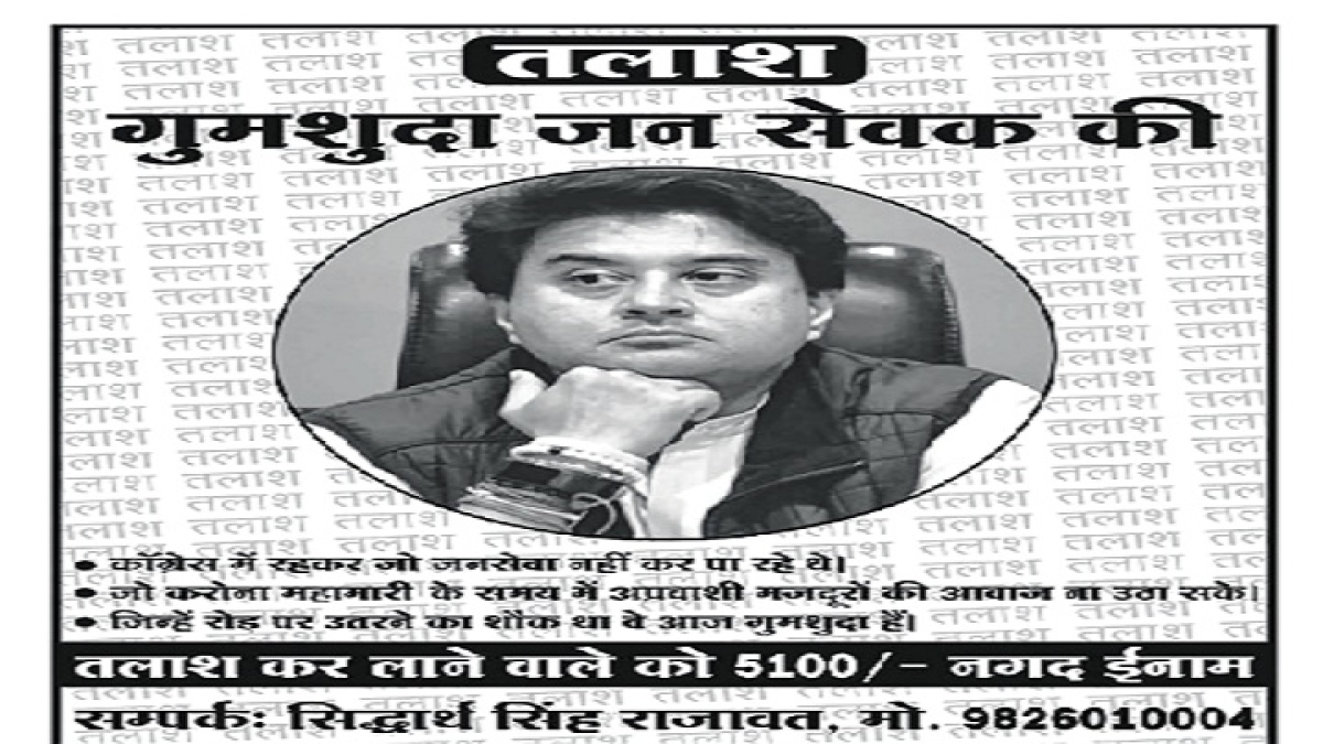 Madhya Pradesh: Congress spokesman Siddharth Singh Rajawat booked for putting up Jyotiraditya Scindia missing posters