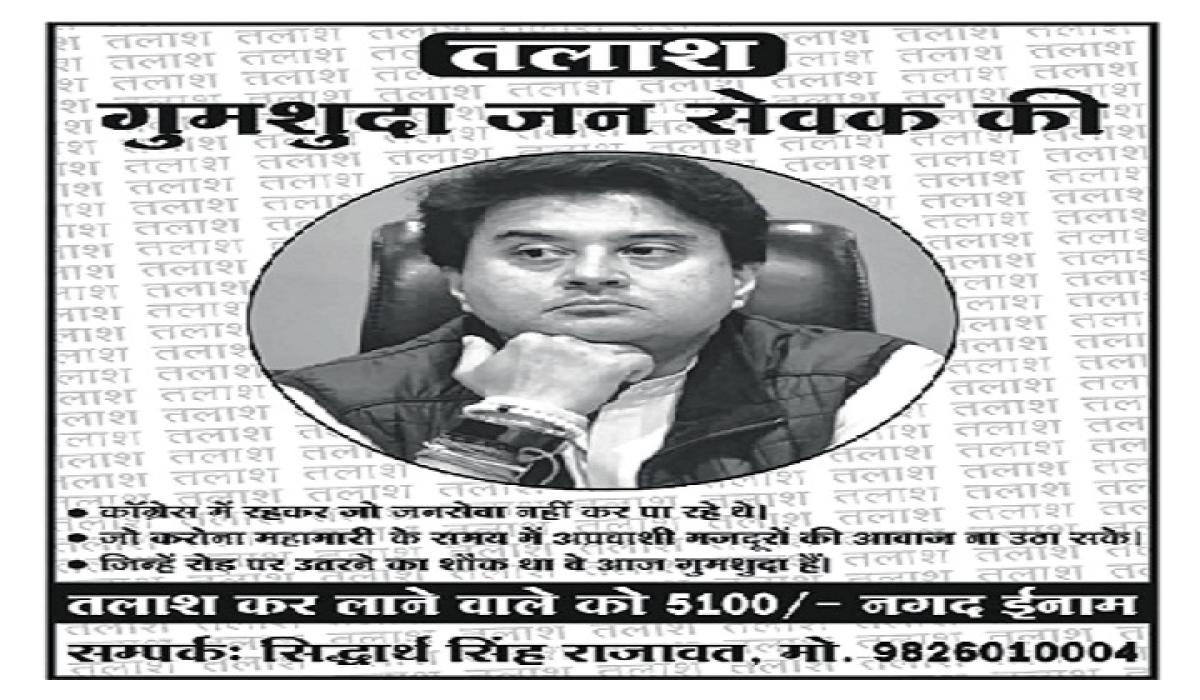 MP Congress spokesperson Siddharth Singh Rajawat puts up Jyotiraditya Scindia missing posters, booked