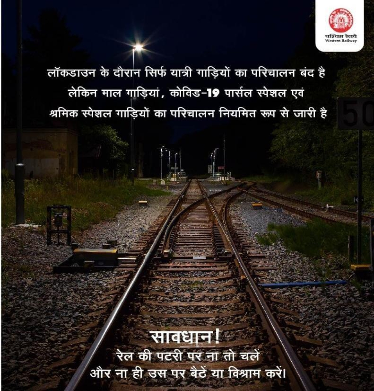 W.Rly appeals all stranded migrant labourers to maintain patience and avoid walking on railway tracks