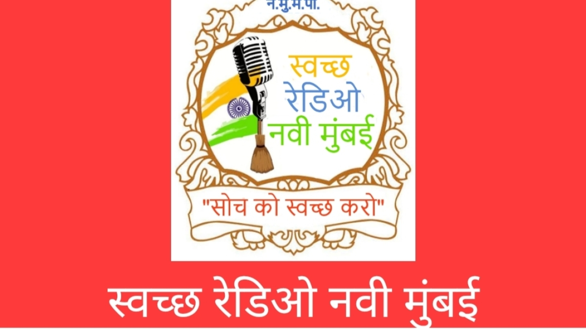 NMMC's Swachh Internet Radio garners 25,000 listeners in just 45 days amid coronavirus lockdown
