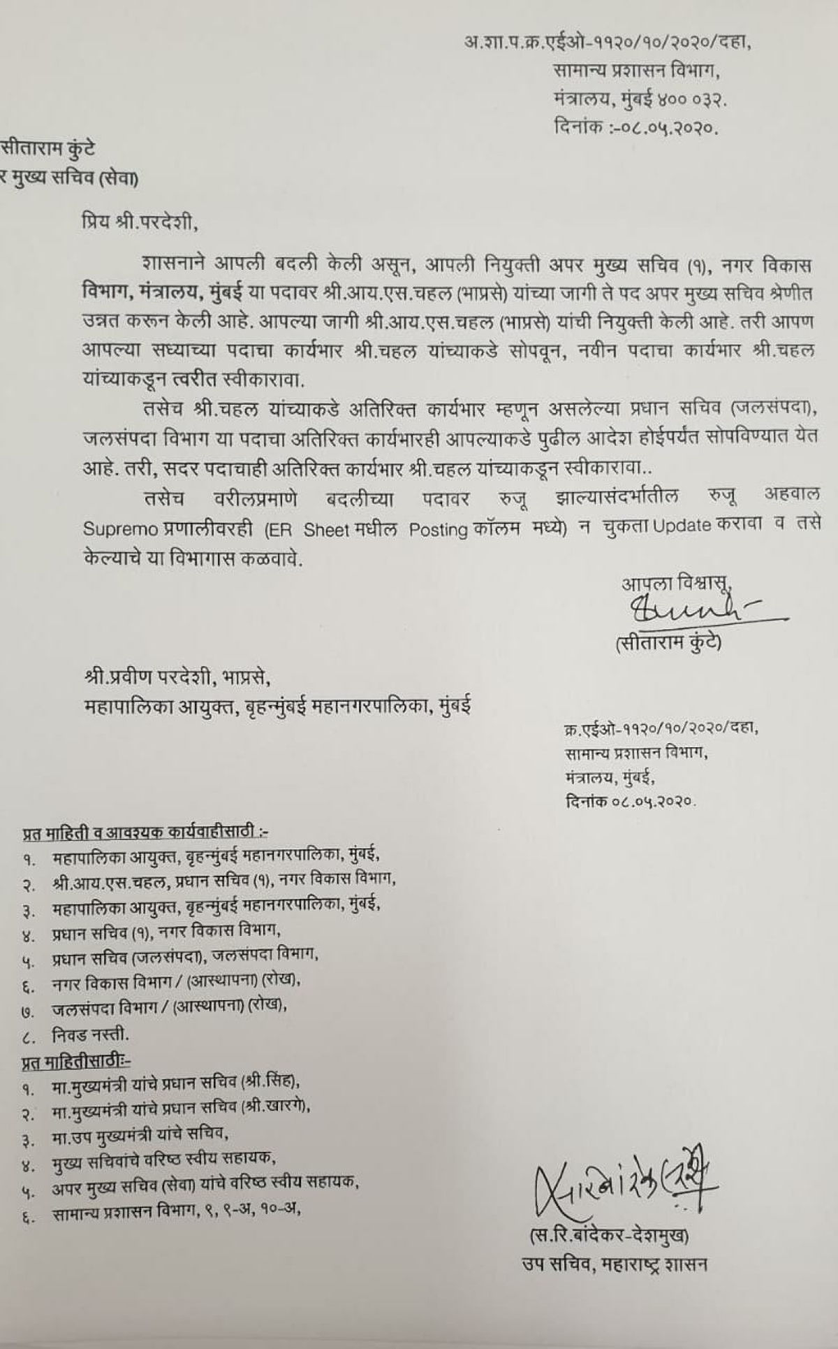 Major shake-up at BMC, Iqbal Chahal made new commissioner, Ashwini Bhide returns