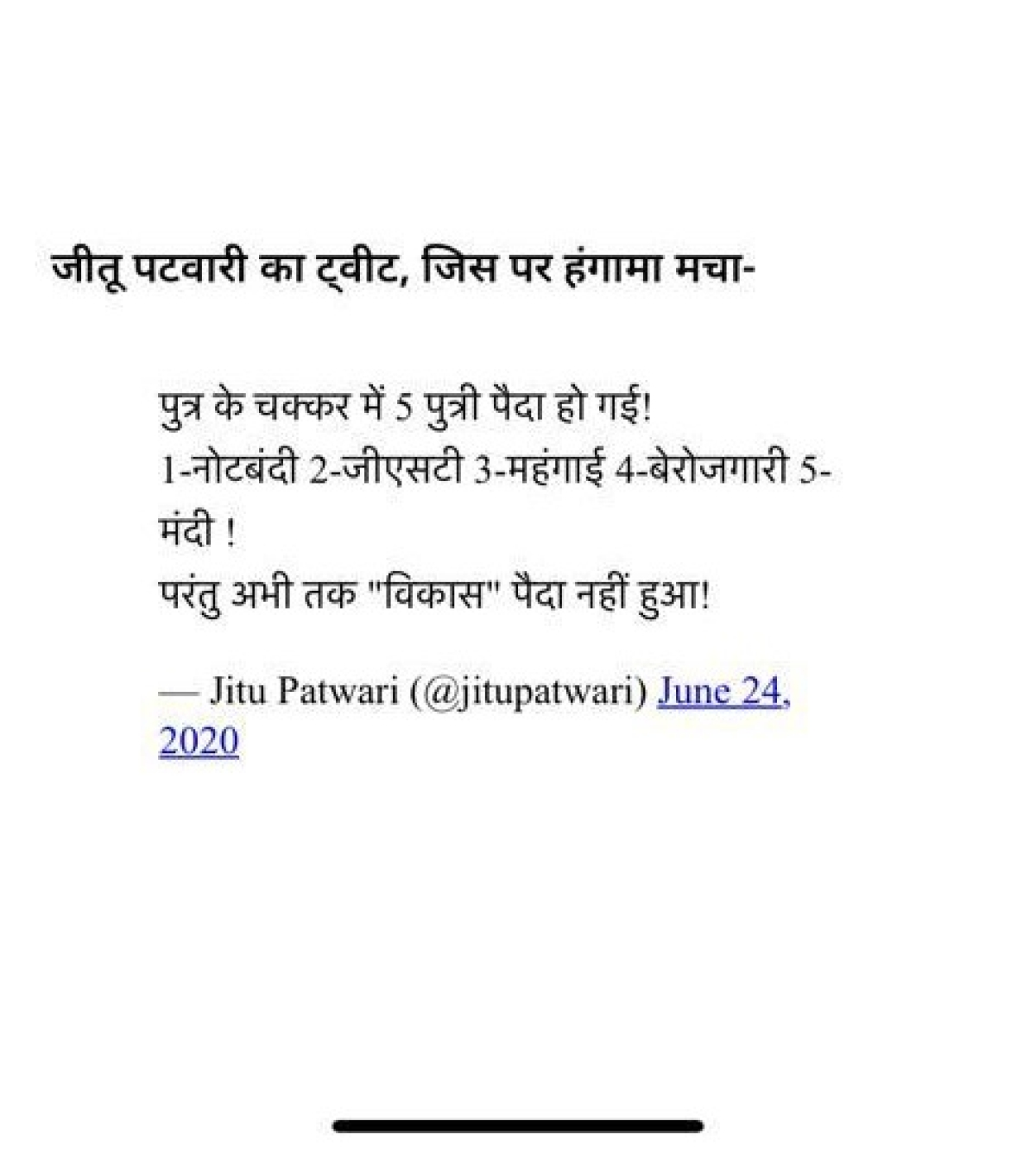 Tweet of Minister Jitu Patwari, which happens to be deleted at present, after Patwari faced the bruise of politicians and netizens.