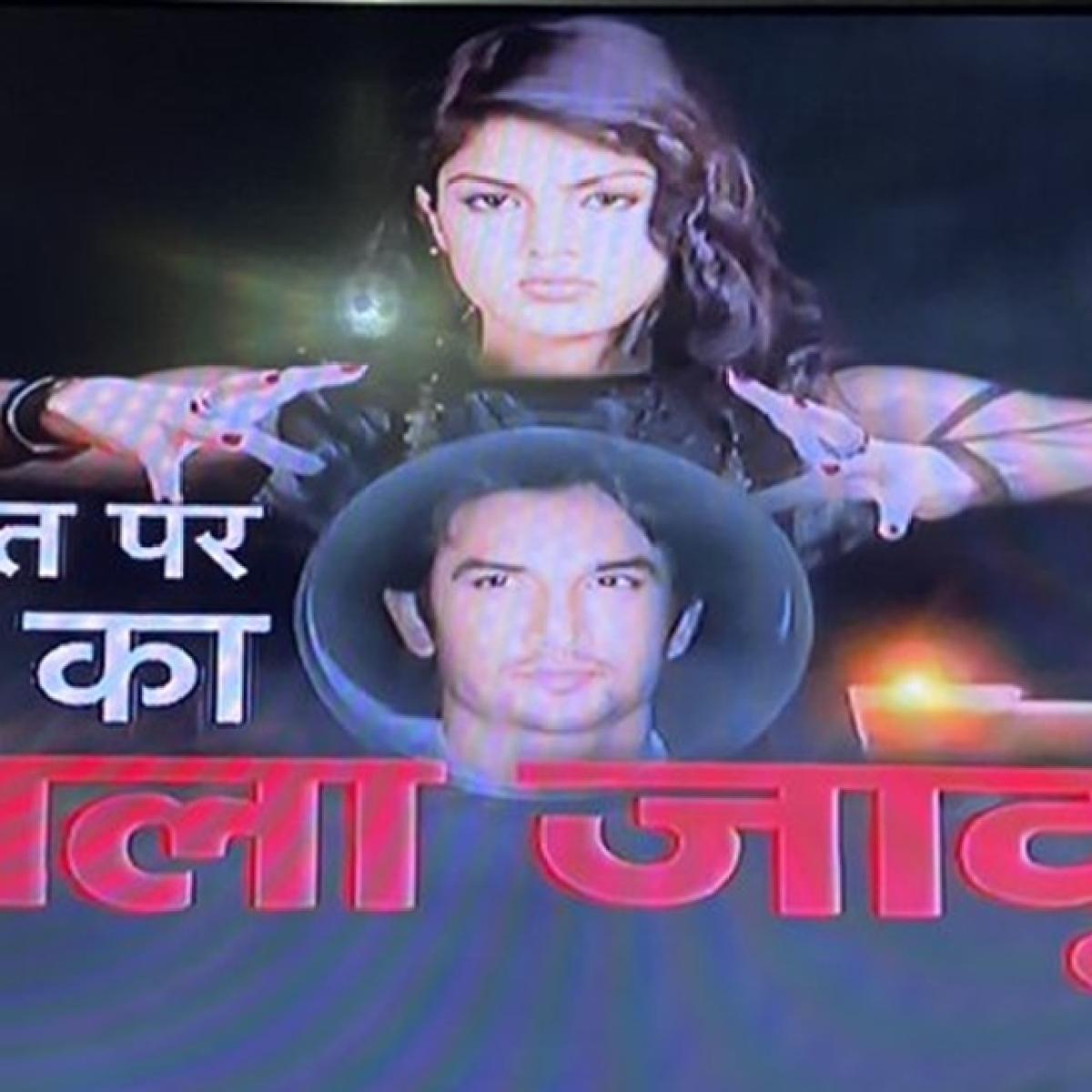 'Gold standard of journalism': Twitter slams Aaj Tak for accusing Rhea of 'black magic' on Sushant