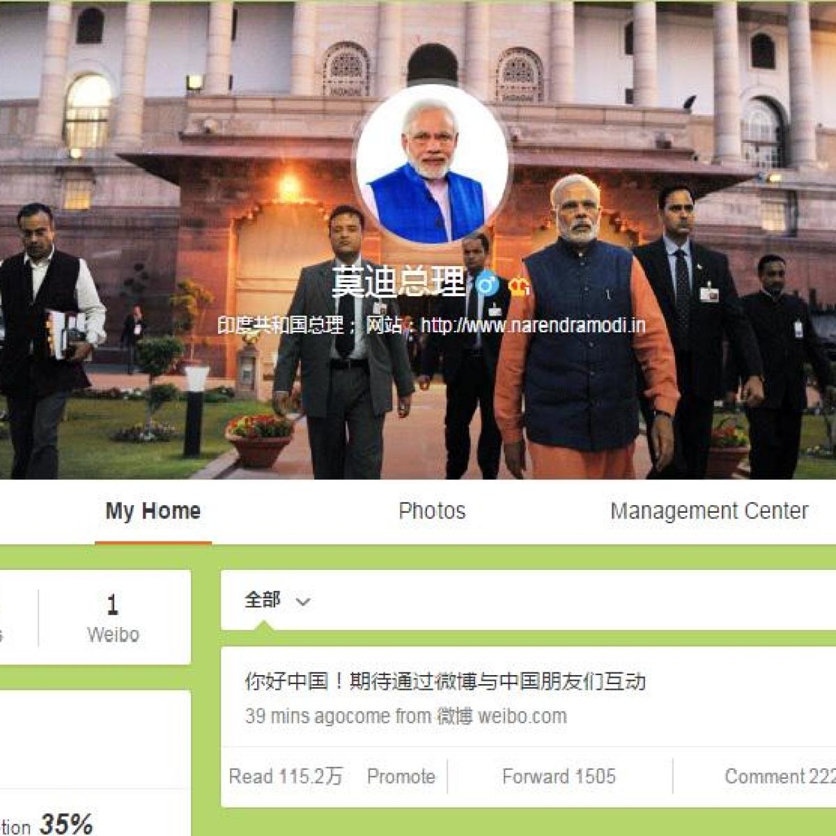 TikTok banned: Has PM Modi left Weibo?