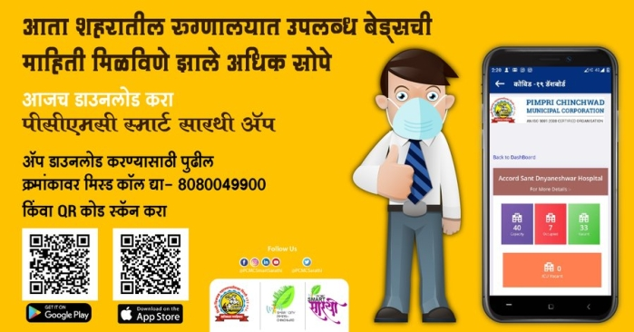 To get the information about the available beds in the city hospitals, you can download PCMC Smart Sarathi App.