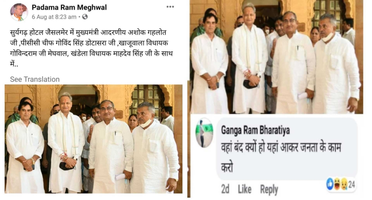 No country for free speech: Lecturer removed from his post in Rajasthan for commenting on Congress MLA's Facebook photo