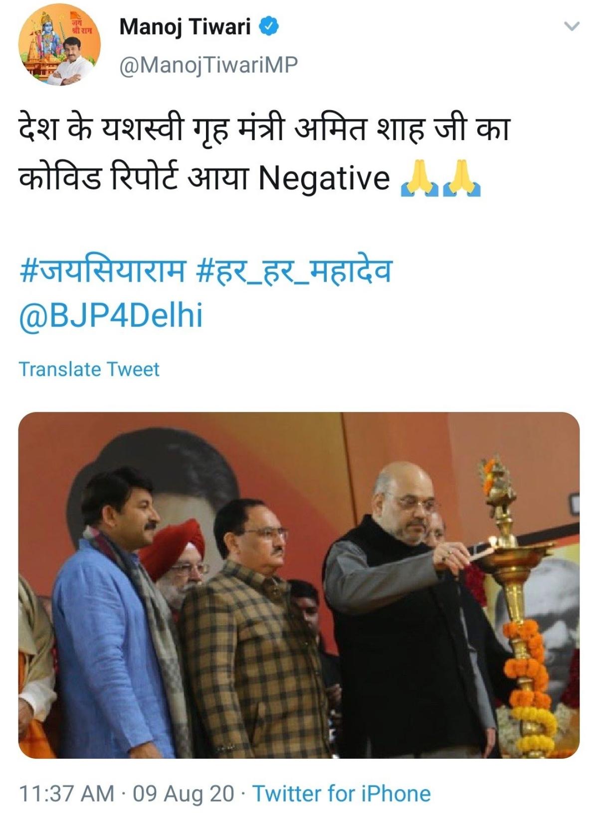 Has Amit Shah tested coronavirus negative? Manoj Tiwari deletes tweet, MHA says wait