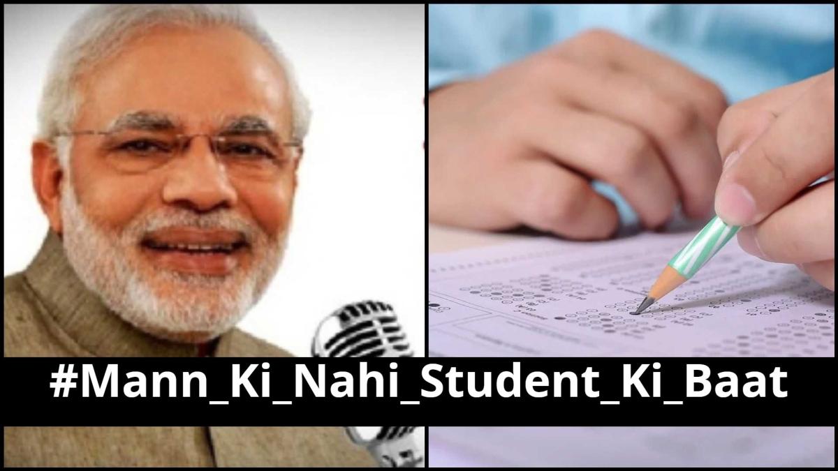 JEE, NEET 2020: After PM Modi's Mann Ki Baat program Twitterati trends #Mann_Ki_Nahi_Student_Ki_Baat