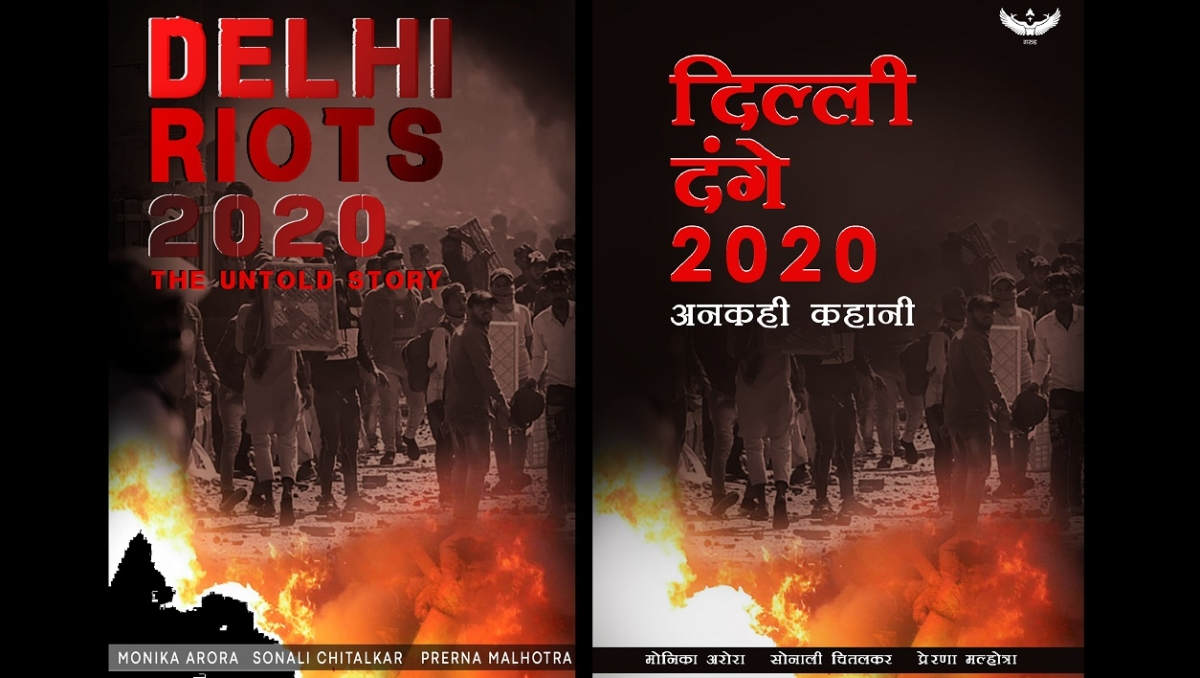 Delhi Riots 2020 gets new publisher: Here's how many copies of the book were sold within 24 hours!