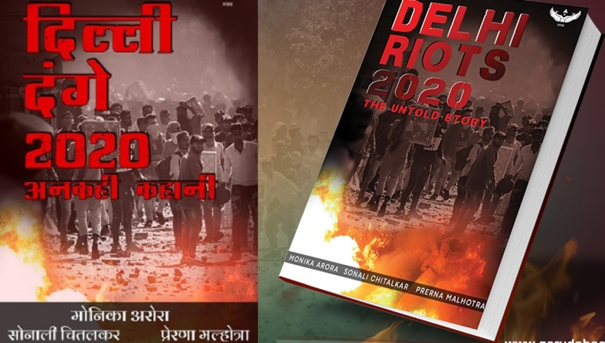 Delhi Riots 2020: Garuda Prakashan responds to Nandini Sundar's legal notice; calls it 'harassment'