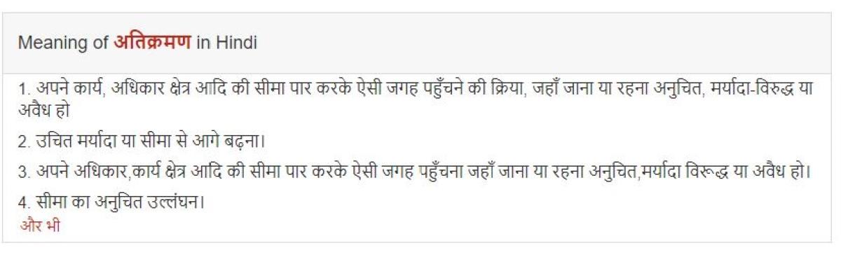 Hindi meaning of 'atikraman'