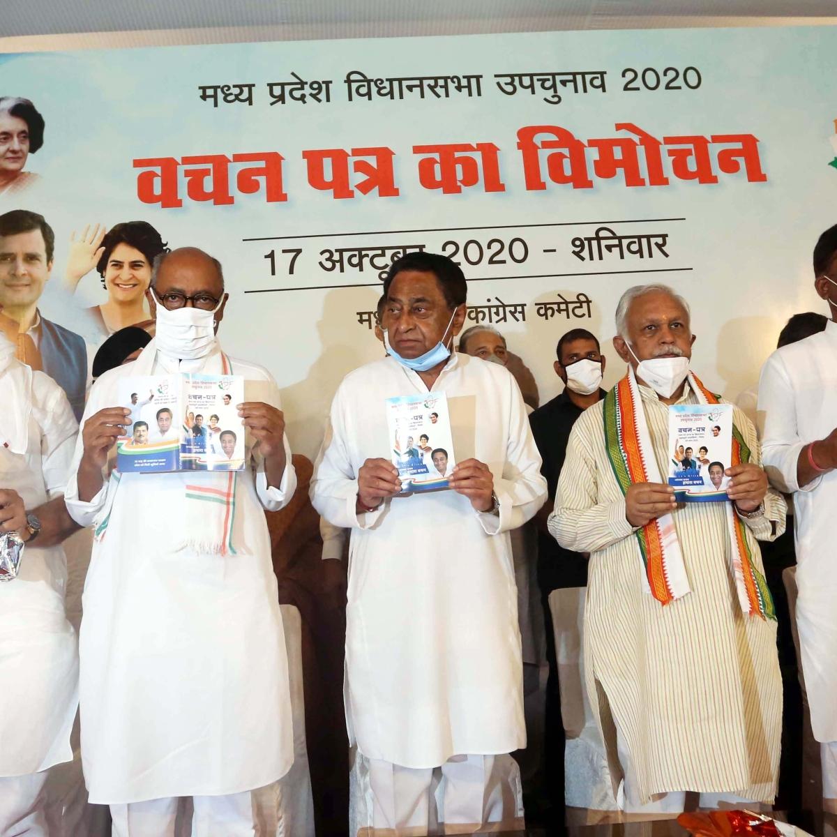 Madhya Pradesh Bypolls: Congress Vachan Patra for you