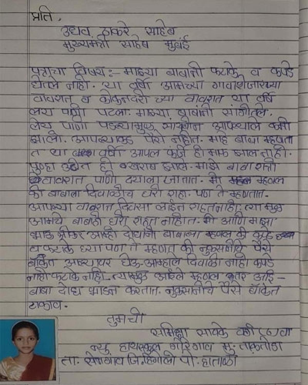 'This Diwali, no new clothes, no firecrackers...': Hingoli girl's moving letter to Maha CM Uddhav Thackeray