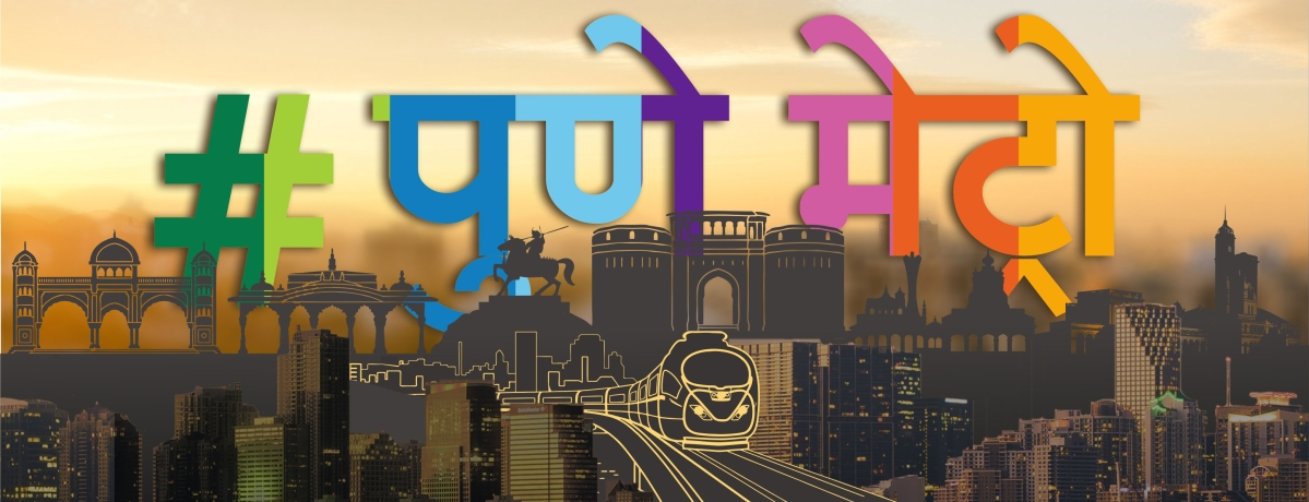 Jobs: Pune Metro Rail recruitment exam application date extended; click here to know more