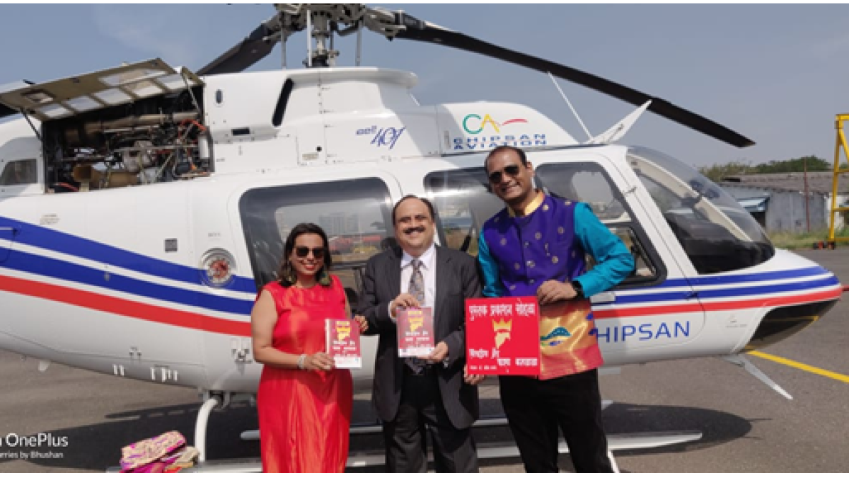 Sanjeev Pendharkar launches book on 'How to Make a Brand Popular' in a Helicopter