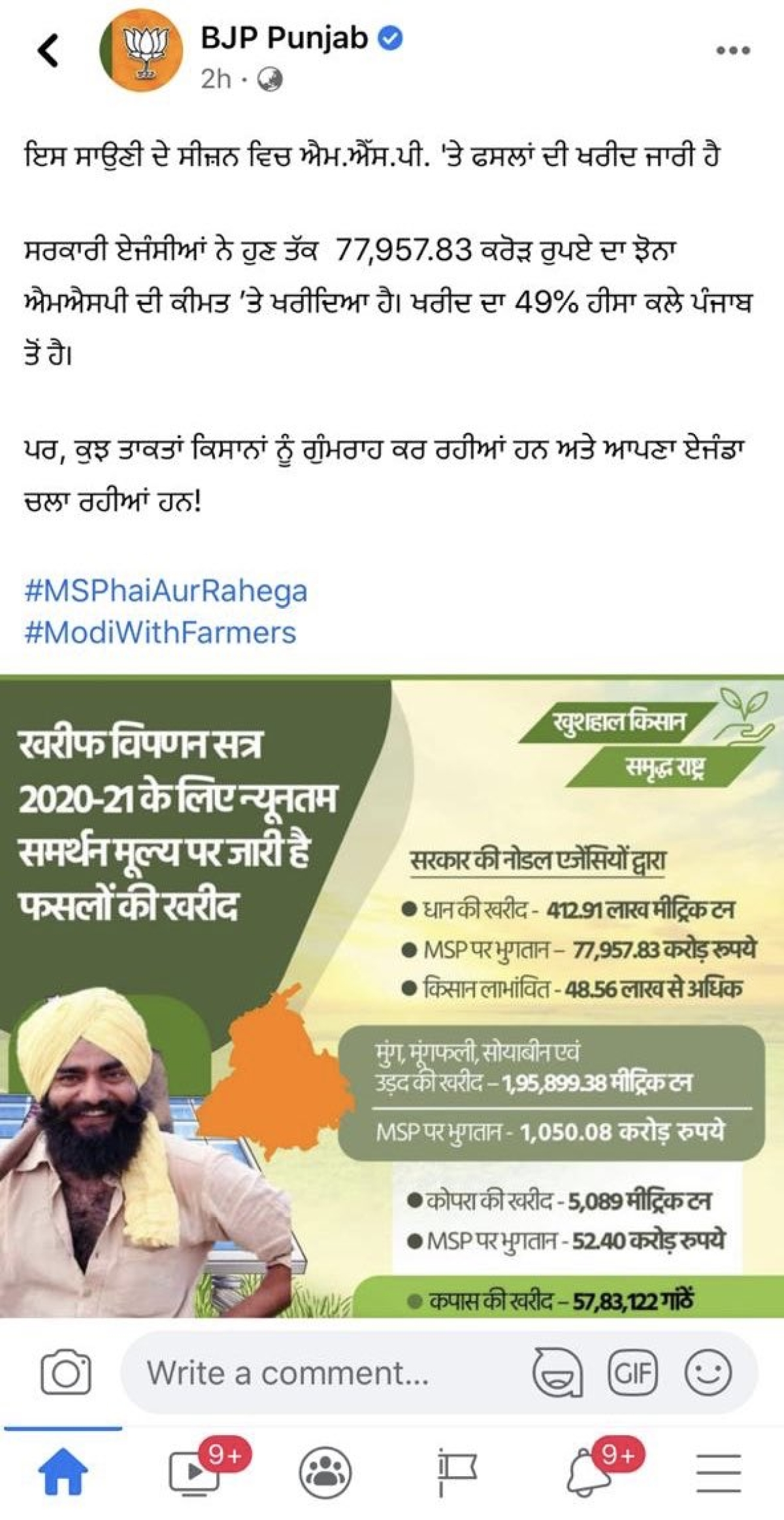 The pro-farm laws post by BJP Punjab on Facebook