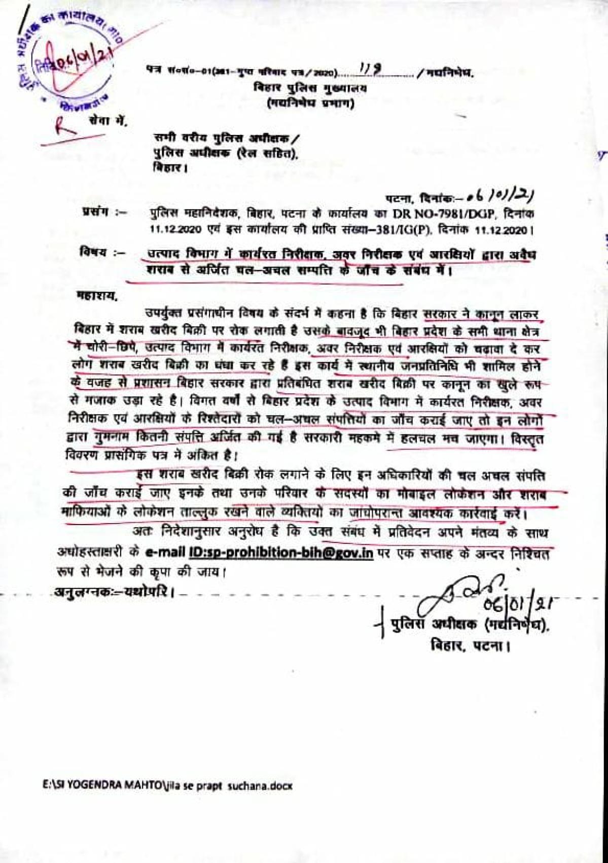 Bihar: Prohibition dept SP's letter confirms nexus between liquor mafia and excise officials