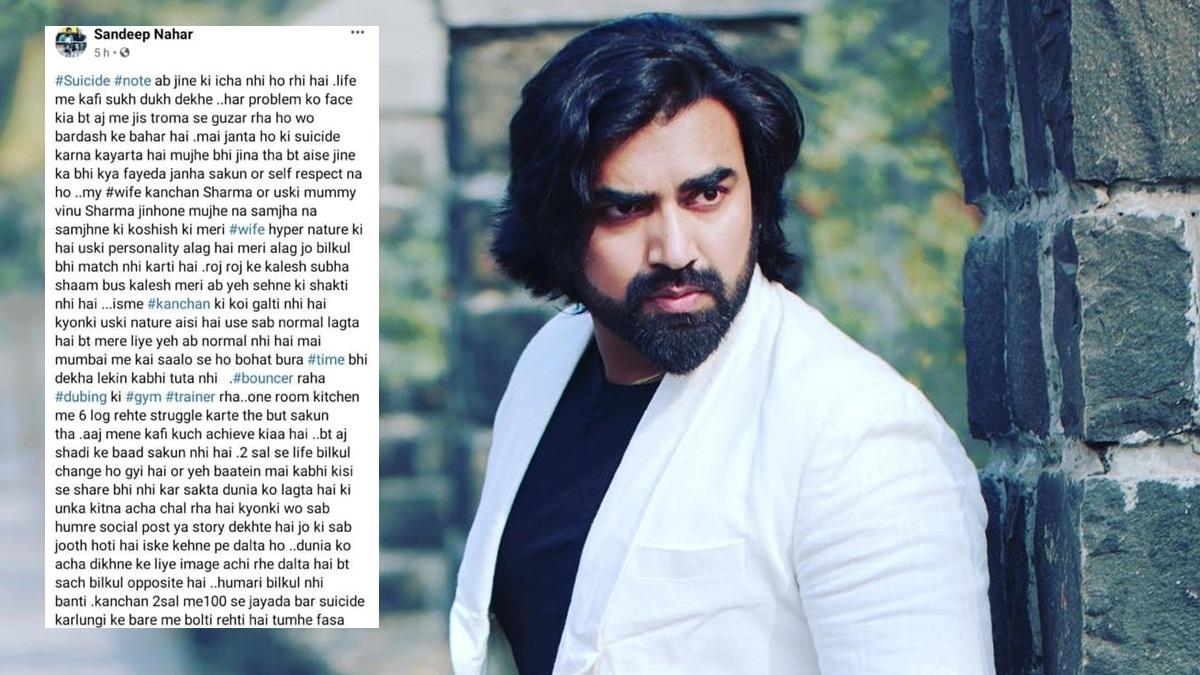 'Ab jine ki icha nahi...': Read full text of late actor Sandeep Nahar's suicide note