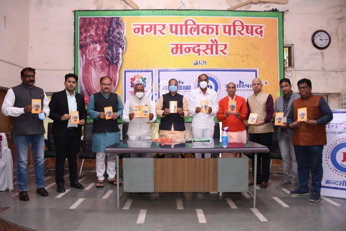 MP Sudhir Gupta, others released the book, Dainik Prarthana, in Mandsaur on Sunday