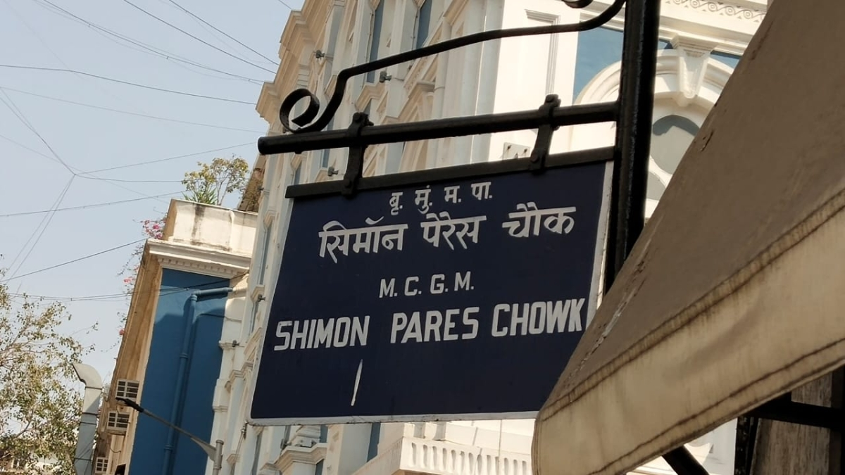Mumbai: BMC renames junction in SoBo after ex-Israeli prez Shimon Peres