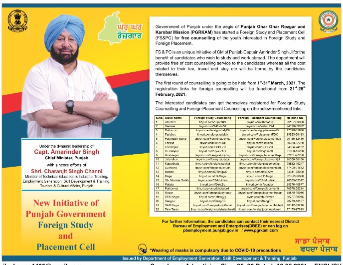 Punjab starts education, placement cell for youth - Here's how to register