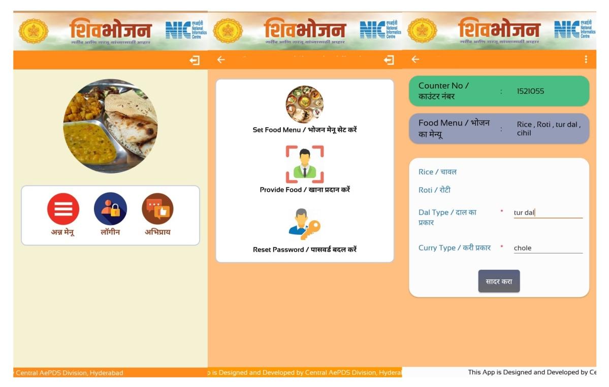Shiv Bhojan Thali mobile application