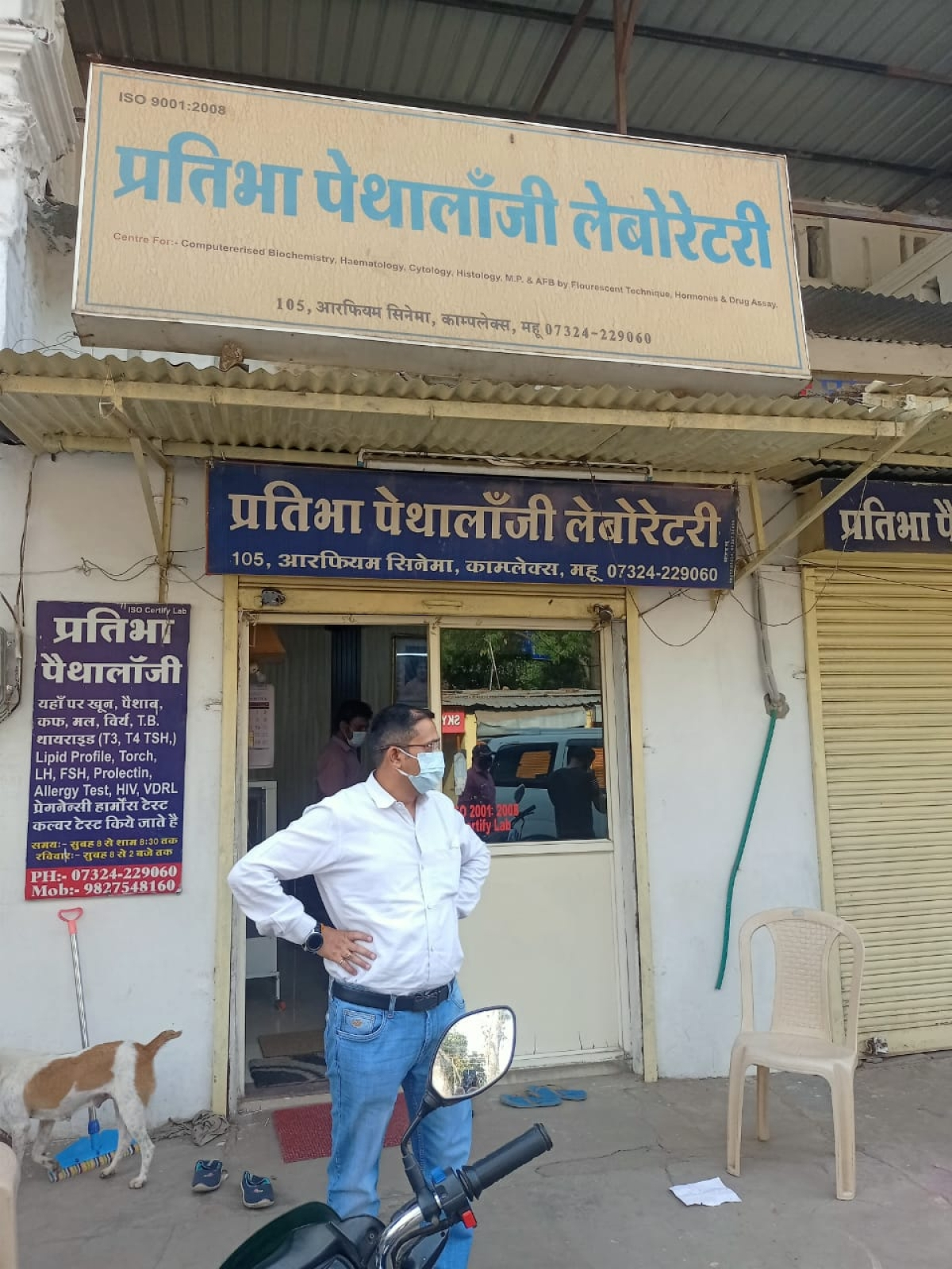Indore: Pathology lab sealed for violating Covid norms