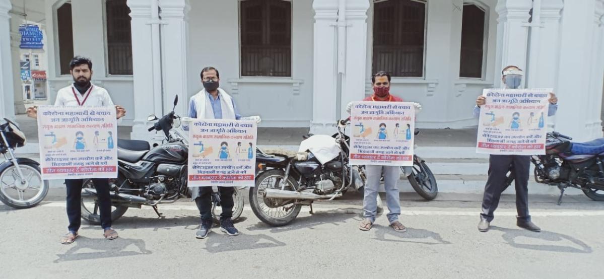 Activists of Sanyukt Brahmin Samajik Kalyan Samiti spread awareness about corona in Ujjain on Saturday