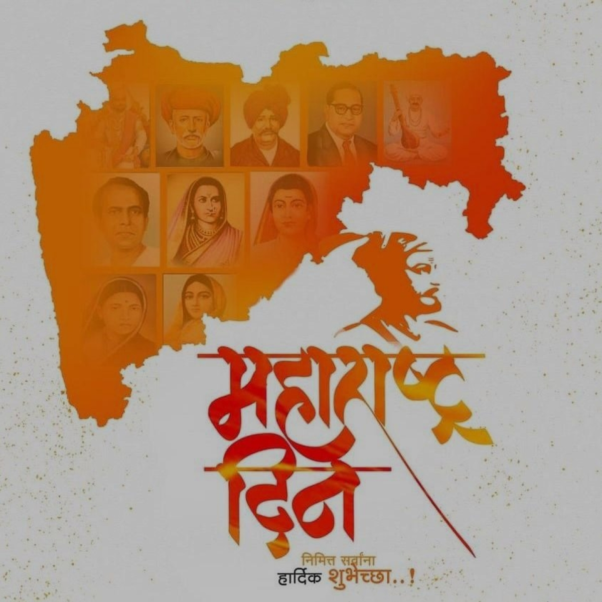 Maharashtra Day 2021: Wishes and messages in Marathi to share on WhatsApp, Facebook and SMS